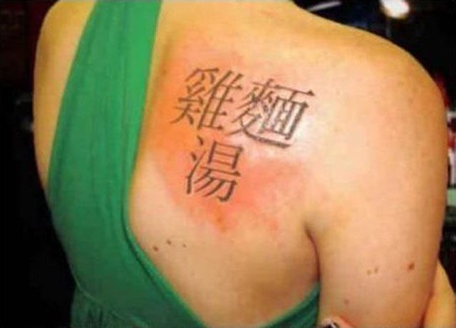be_careful_to_avoid_this_common_tattoo_fail_640_05