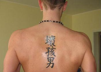 chinese-tattoos-38502995772_xlarge